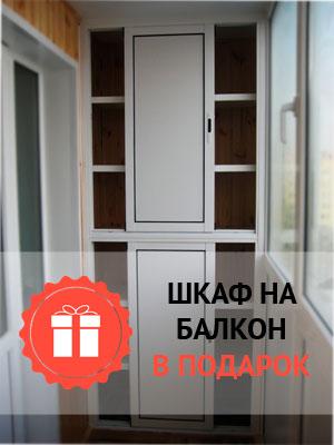 При остеклении балкона шкаф в подарок 28