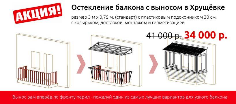 """Остекление балконов с выносом """"окна эконом""""."""